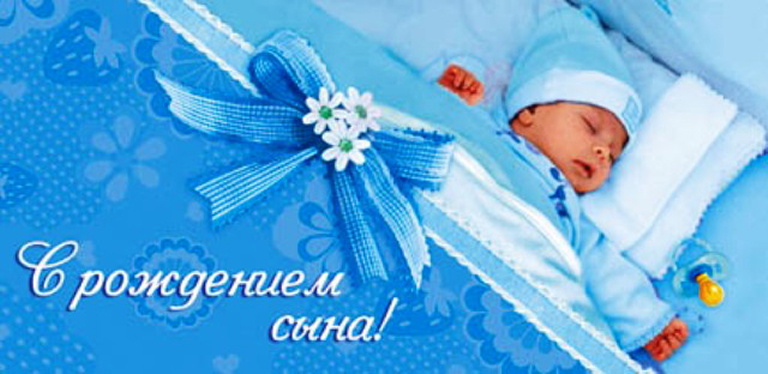 С рождением сынишки поздравления с